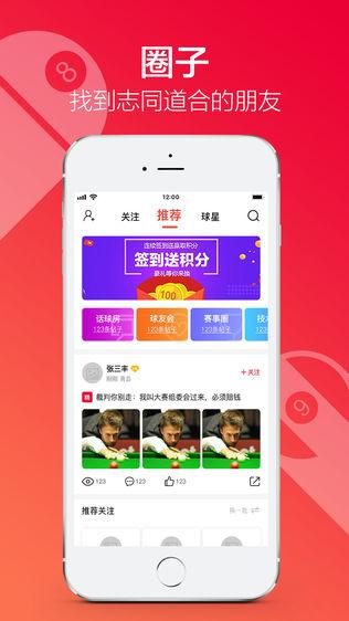 爱撞—石鑫职业台球教学独家上线软件截图2