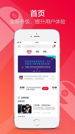 爱撞—石鑫职业台球教学独家上线软件截图0