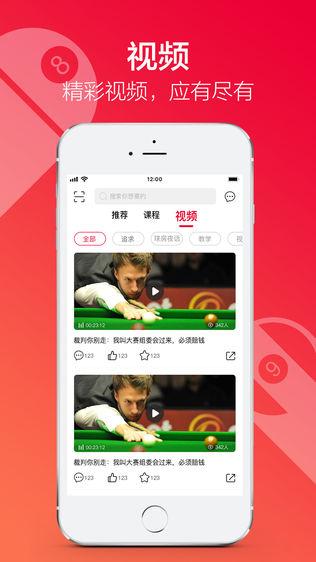 爱撞—石鑫职业台球教学独家上线软件截图1
