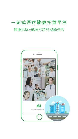 麦苗健康软件截图0