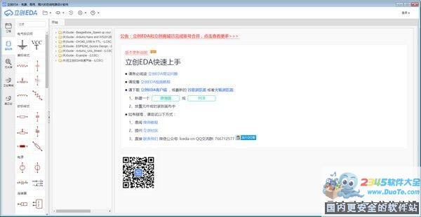 立创EDA编辑器(电路设计工具)下载