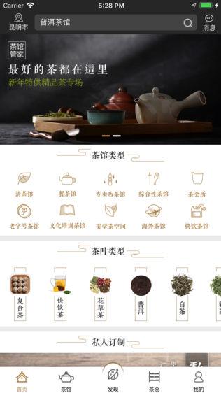 茶馆智慧管家软件截图2