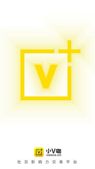 小V咖软件截图0