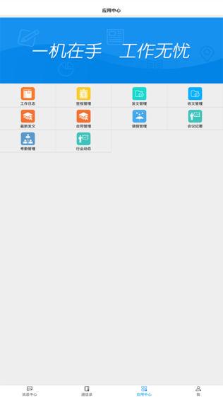 海昌移动办公软件截图0