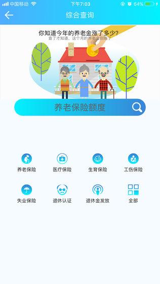 阳光人社软件截图2