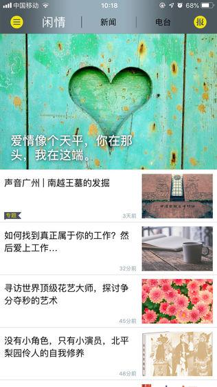 广州日报新闻软件截图2