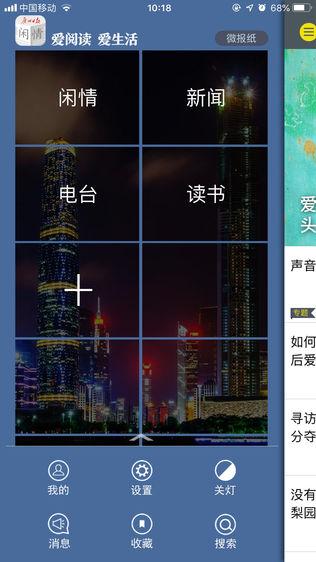 广州日报新闻软件截图1