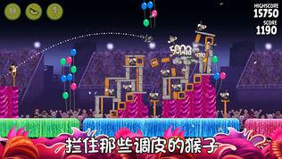 Angry Birds Rio软件截图1