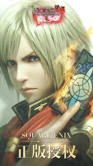 最终幻想:觉醒软件截图1