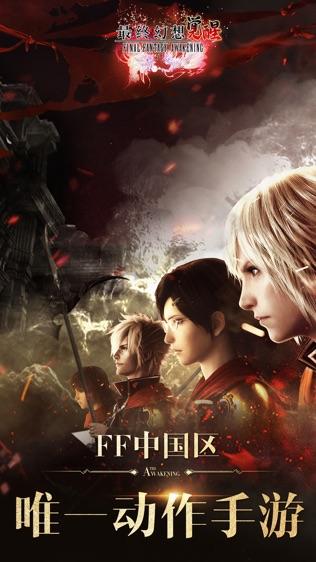 最终幻想:觉醒软件截图0