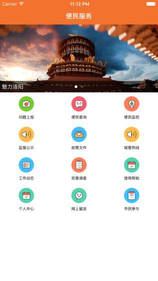 徐州市民城管通软件截图0