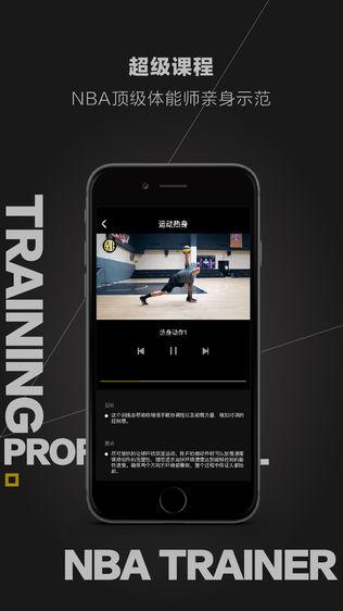 eROCK智能篮球软件截图1
