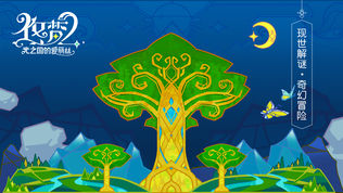 悠梦2:光之国的爱丽丝软件截图0