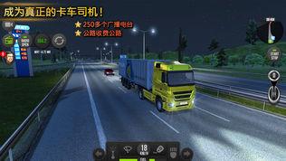卡车模拟器2018年软件截图1