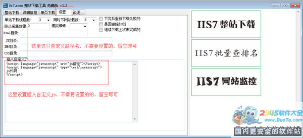 IIS7整站下载器下载