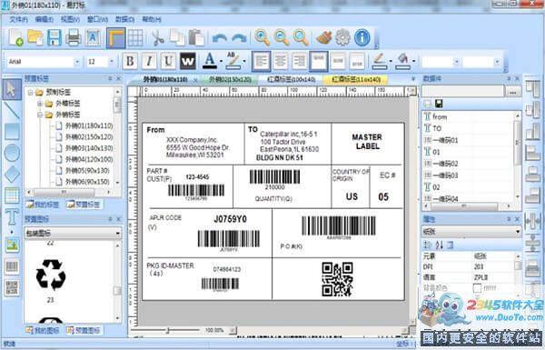 易打标(条码标签设计打印软件)下载