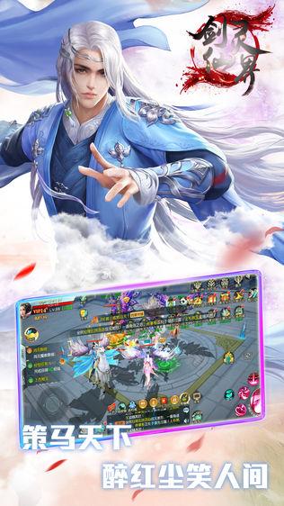 剑灵仙界软件截图1