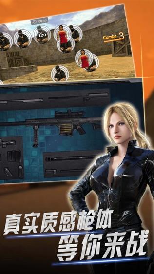 枪械模拟与射击