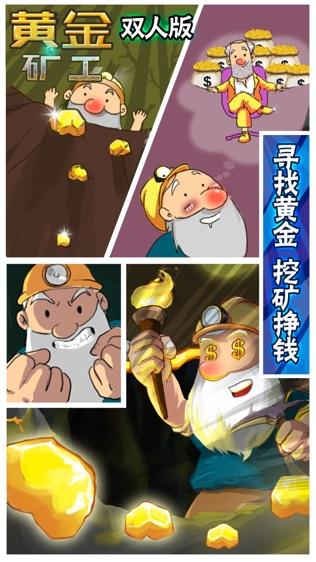 黄金矿工软件截图1
