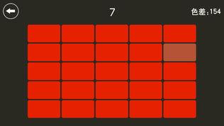 辨色王软件截图1