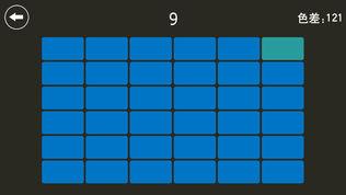 辨色王软件截图2