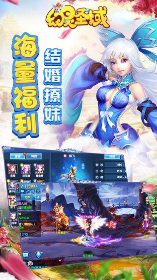 幻灵圣域3D仙侠软件截图2