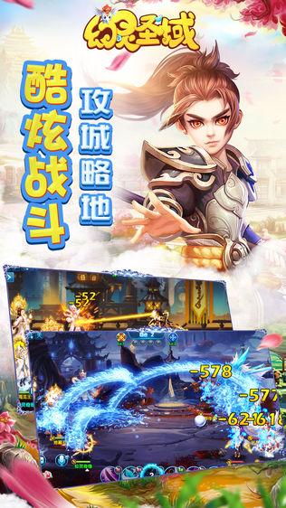 幻灵圣域3D仙侠软件截图1