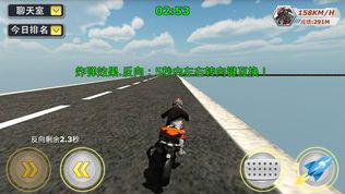 天宫赛车3D摩托版软件截图1