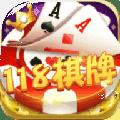 118棋牌游戏