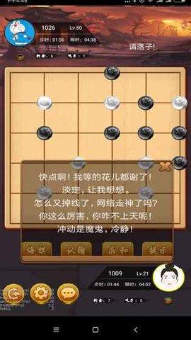 六洲棋手游