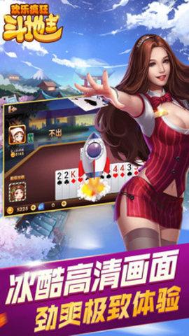 欢乐疯狂斗地主游戏App软件截图0