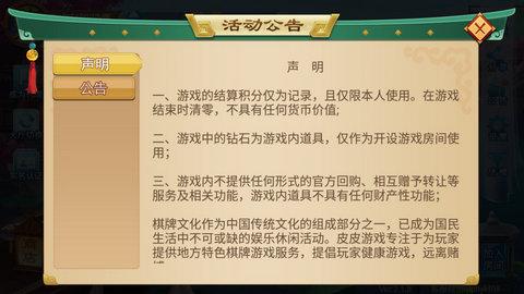 新版皮皮衡阳字牌软件截图2