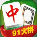 91火拼麻将游戏App