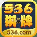 536棋牌游戏