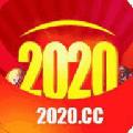 2020彩票网
