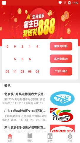 026彩票APP软件截图2