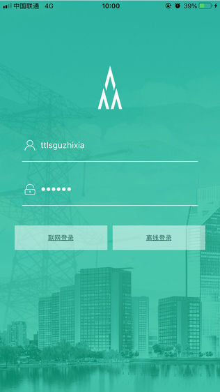 四川铁塔软件截图1