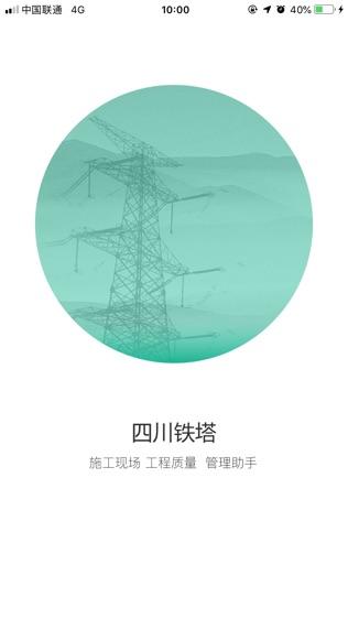 四川铁塔软件截图0