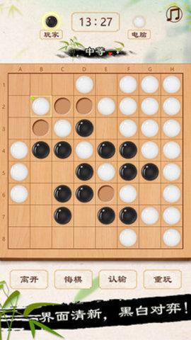 黑白棋游戏