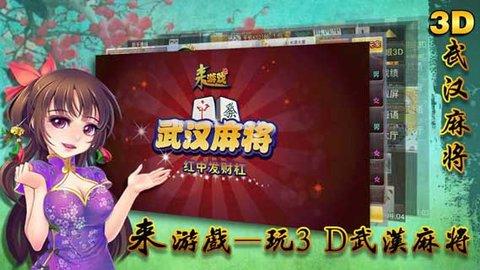 武汉麻将3D游戏