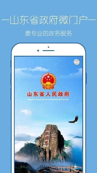 中国山东软件截图0
