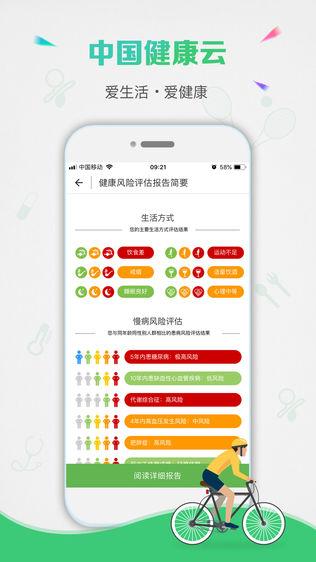 中国健康云