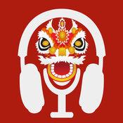 中文广播电台