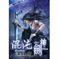 混沌剑神 七猫小说