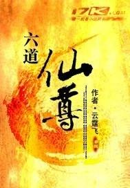 六道仙尊 七猫小说