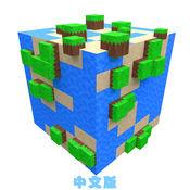 积木盒子 : 迷你像素世界