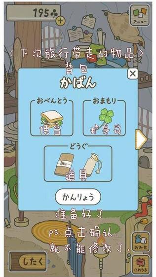 青蛙跳一跳旅行小游戏中文汉化版软件截图1