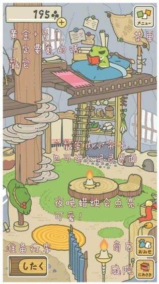 青蛙跳一跳旅行小游戏中文汉化版软件截图0