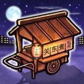关东煮店人情故事 ~今晚 奇迹将在小店发生~