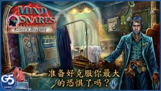 Mind Snares: 爱丽丝之旅软件截图0